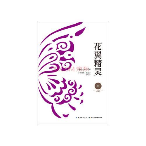 花翼精灵 咒 [美] 艾玻妮·派克,彩忆 9787535399380