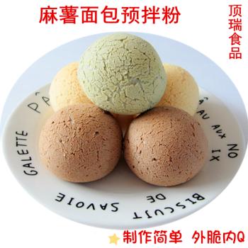 5折 韩式麻薯面包预拌粉制作简单1kg2.