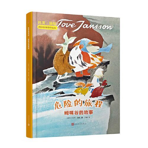 托芙·扬松姆咪故事原作绘本:危险的旅程(精装)作家获得尼尔斯·霍