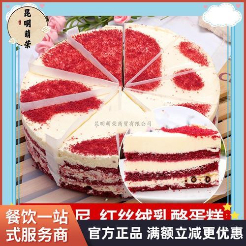 约翰丹尼三角形红丝绒蛋糕8寸10片冷冻奶油蛋糕西餐