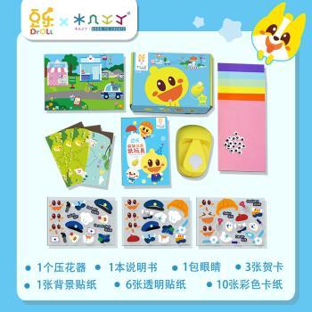 【官方同款】豆乐儿歌玩具 换张贴纸福包 搭配纸玩具适用 豆乐贴纸6张