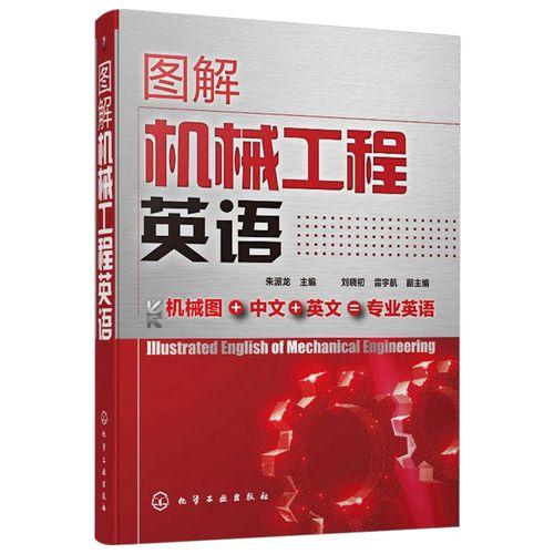 图解机械工程英语 朱派龙 机械设计机械制造机械零
