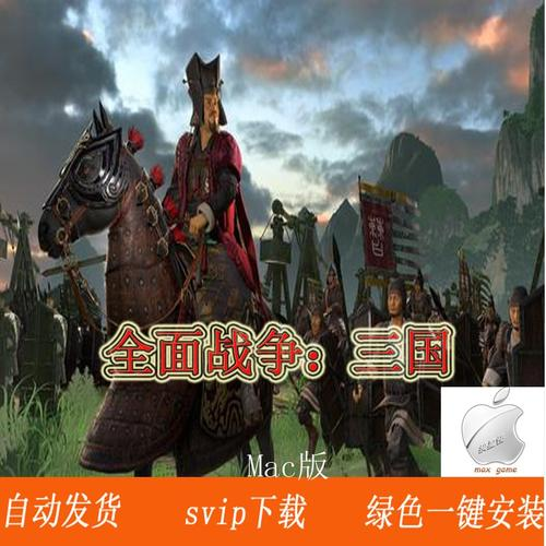 全面战争三国全dlc 单机游戏 苹果电脑 mac游戏 10.15