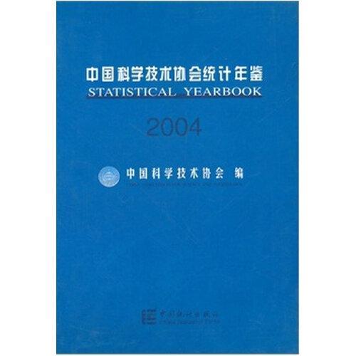 中国科学技术协会统计年鉴2004