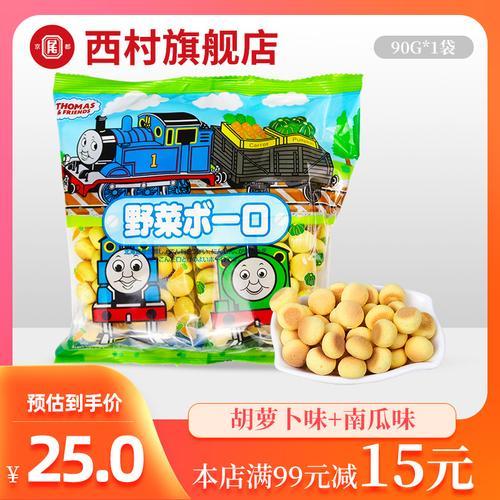 日本进口西村托马斯胡萝卜南瓜小馒头无添加宝宝儿童奶豆零食90g