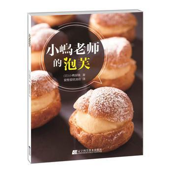 泡芙diy烘焙书籍 西式甜点 点心制作大全奶油酱巧克力酱甜品烘焙教程