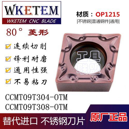 数控刀片内孔刀粒ccmt09t304/08-otm op1215菱形刀片