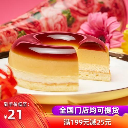 【电子券】 85度c焦糖布丁芝士蛋糕1份 甜品 下午茶 糕点零食点心