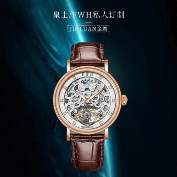 皇士fwh 男士机械手表 金鸾系列