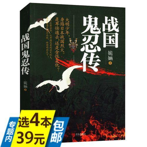 【库存尾品4本39】战国鬼忍传 姽婳 著//日本武侠小说
