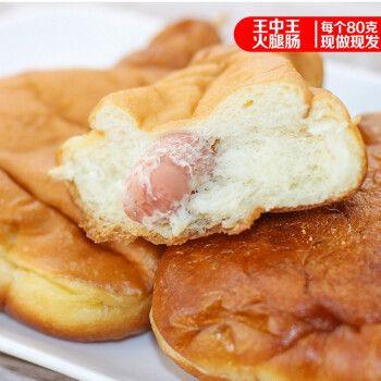 80后怀旧老面包老式豆沙热狗肉松火腿油炸传统大面包 火腿肠80g*