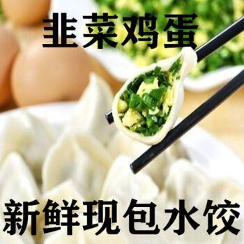 现包新鲜水饺韭菜鸡蛋素馅饺子现包现发山东大馅水饺