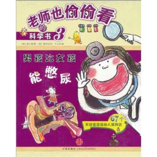 把狗屎给猫吃会怎么样【2册合售】老师也偷偷看的科学书韩大奎中信