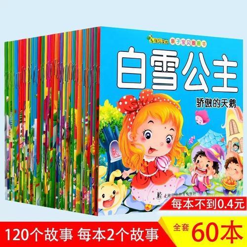 u儿童故事书彩绘注音早教绘本睡前童话故事书籍同步听