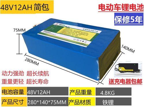 超能动力48v12h18h20h电动车锂电池组安大容量三轮摩托车电正