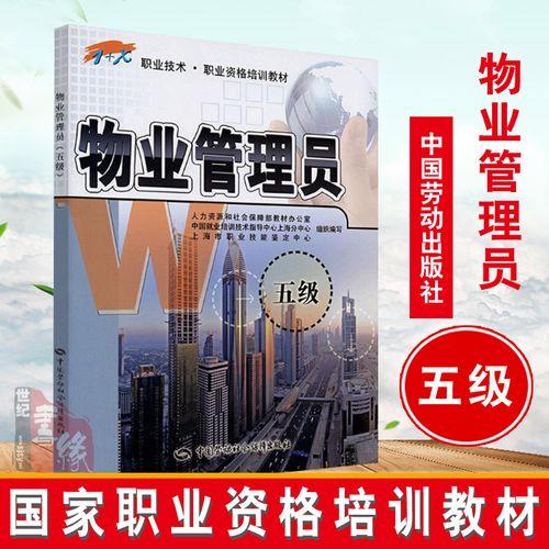 物业管理员(五级)——1+x职业技术职业资格培训教材上海市职业技能