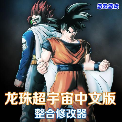 动作格斗单机游戏龙珠超宇宙1中文版含修改绿色版 2送1