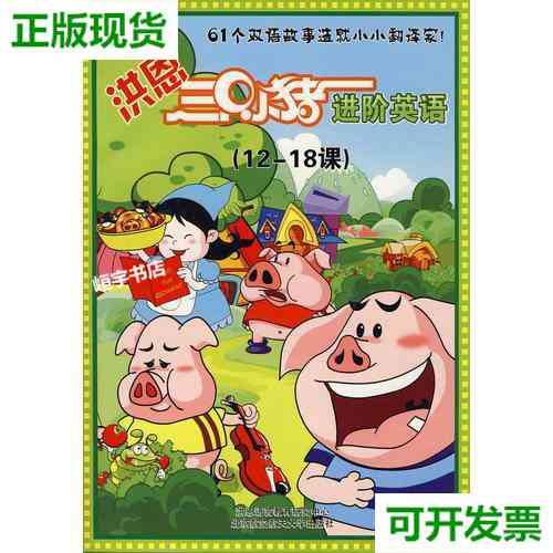 【二手9成新】旧书 洪恩三只小猪进阶英语1-12-19-25