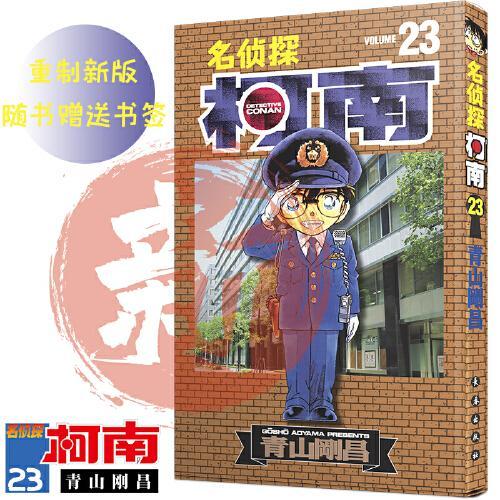 正版新书 【赠精美书签】重制新版名侦探柯南漫画23卷
