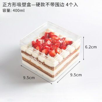 蛋糕盒一次性水果捞千层蛋糕包装盒diy木糠杯豆乳慕斯烘焙透明盒子 正