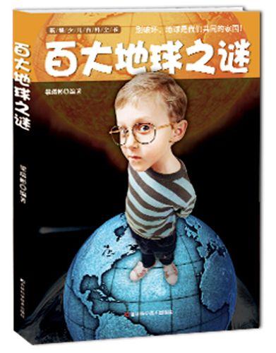 正版书籍百大地球之谜 作者梁瑞彬编著的书 吉林科学技术出版社