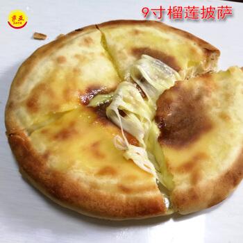 萨亚新品7/9英寸全芝心榴莲芝士比萨皮披萨饼底胚成品
