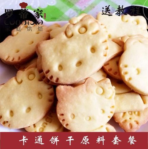 diy饼干原料套餐新手黄油造型饼干材料 卡通模具饼干