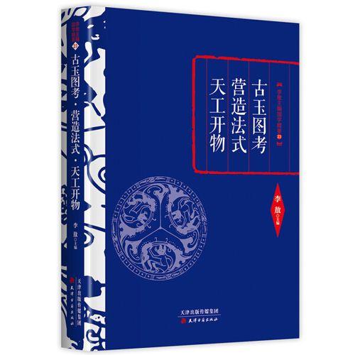 李敖主编国学精要23:古玉图考·营造法式·天工开物