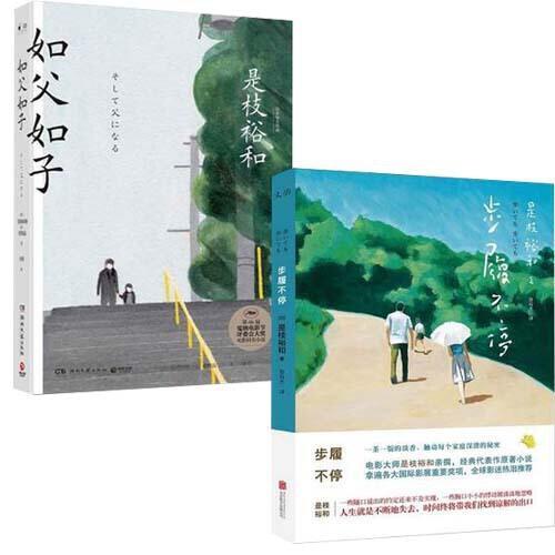 现货包邮 步履不停+ 如父如子 日本电影大师是枝裕和真情流露之作
