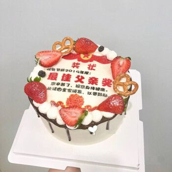食锦谣感恩节生日蛋糕同城配送送父亲母亲老师长辈领导全国预定生日