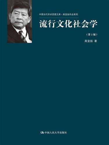 学术思想文库·高宣扬作品系列)中国人民大学出版社社会科学图书书籍