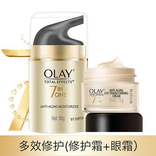 玉兰油(olay)官方多效修护霜水乳套装妈妈护肤品美白面霜补水保湿