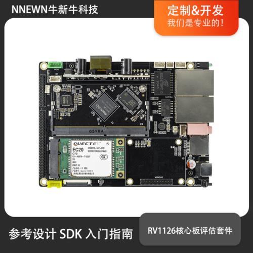 rv1126核心板评估套件瑞芯微开发板ipc摄像头sdk源码