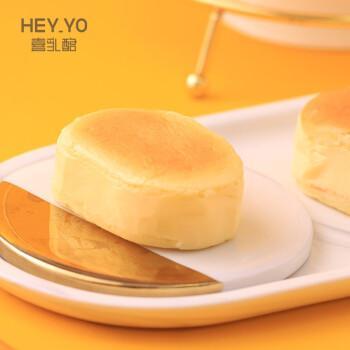 喜乳酪(hey_ yo)糕点 半熟芝士蛋糕原味5粒/盒*2盒礼盒装 送礼甜品