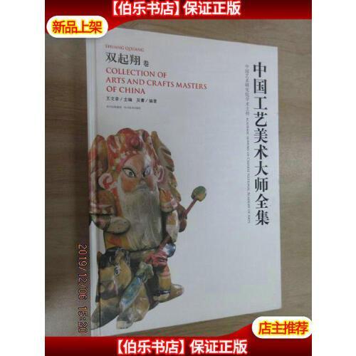 【二手9成新】中国工艺美术大师全集:双起翔卷 硬精装
