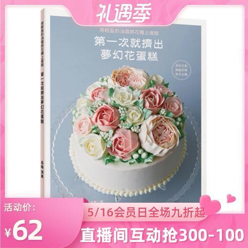 预订台版《第一次就挤出梦幻花蛋糕用轻盈奶油霜将花种上蛋糕》烹饪