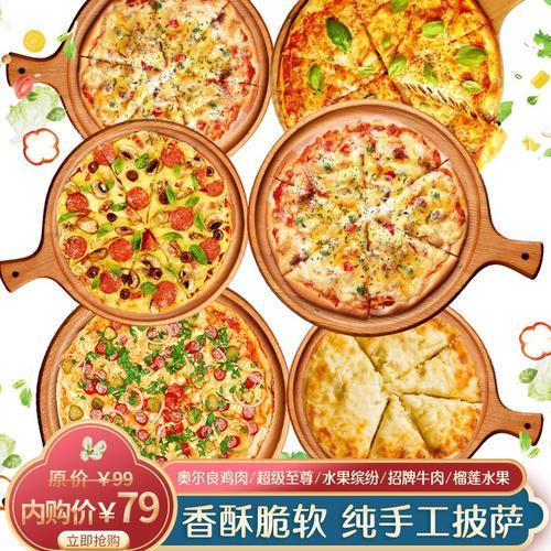 披萨牛肉水果榴莲奥尔良披萨冷冻披萨半成品混搭7寸185g/个