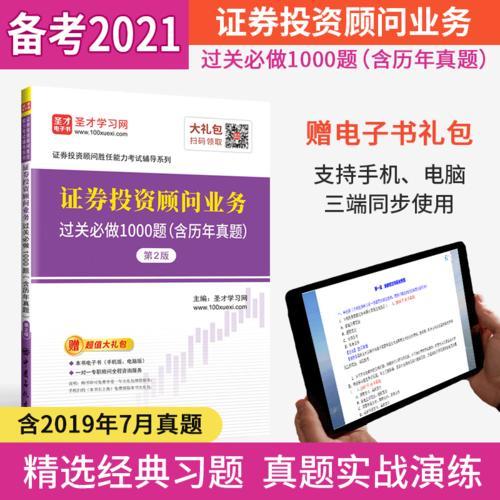 赠电子书 备考2021证券投资顾问胜任能力考试证券投资