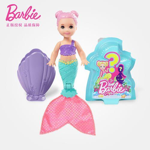 芭比娃娃之惊喜美人鱼猜拆乐玩具女孩收藏盲包迷你