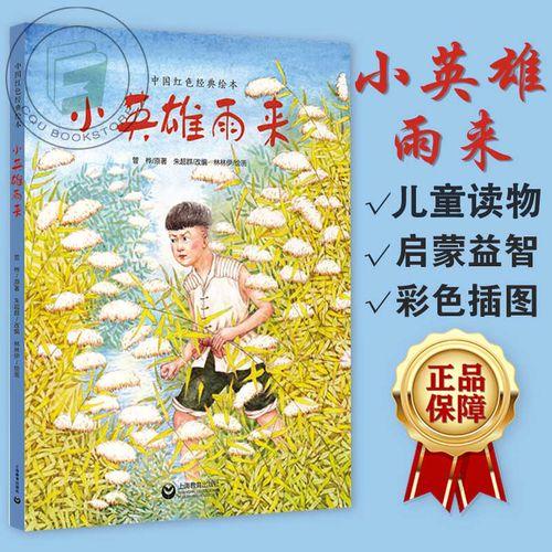 小英雄雨来 中国红色经典绘本故事好品格培养 儿童文学经典故事书 小