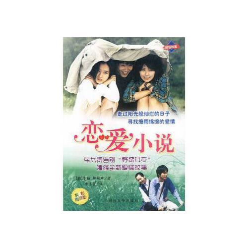 恋爱小说 [韩]李翰,柳敏珠;李玉花 延边大学出版社