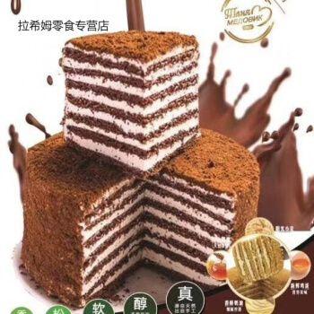 俄罗斯风味6寸提拉米苏蜂蜜蛋糕 可可味(+叉子一个)