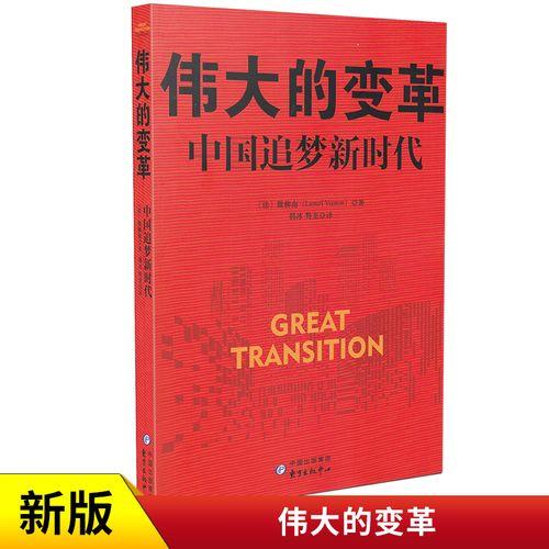 伟大的变革中国追梦新时代身处世界百年未有之大变局置身两个一百年