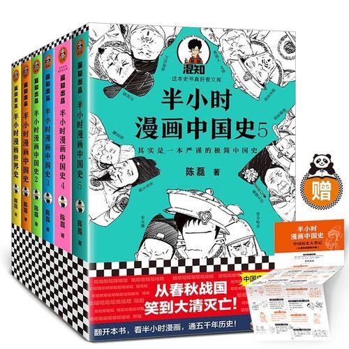 现货 半小时漫画中国史系列全5册+世界史(套装共6册)二混子漫画式科普
