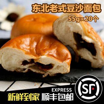 东北老式豆沙包 豆沙汉堡油炸面包豆沙馅早餐 20个 55