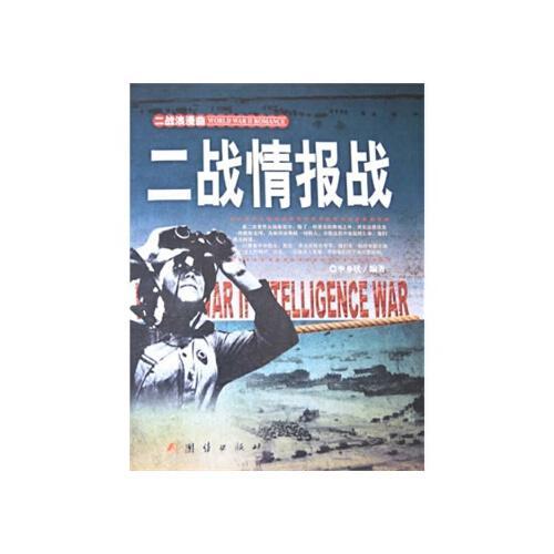 【rt3】二战情报战 李乡状 团结出版社 9787512623422