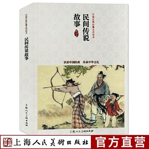 民间传说故事 优读本中国经典故事连环绘本木兰从军济公斗蟋蟀 老版