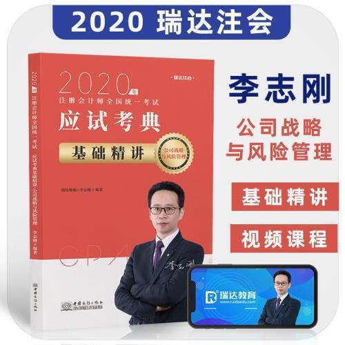 瑞达注会2020注册会计师应试考典李志刚公司战略与风险管理基础精讲