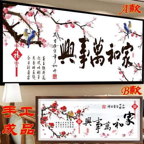 中国十字绣成品家和万事兴画纯手工绣好的梅花喜鹊中国结客厅