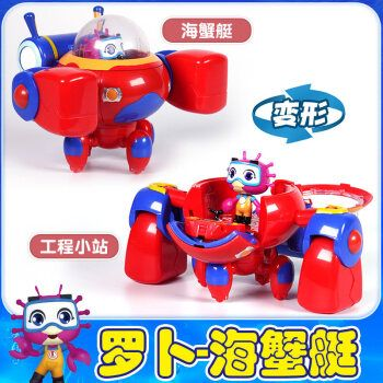 海豚帮帮号 玩具套装礼盒棒棒超能侠五合体变形机器人